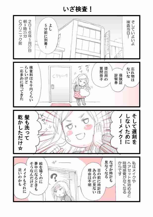 第5話-4 いざ検査!いよいよ当日!!|おとなの発達障害かもしれない!?