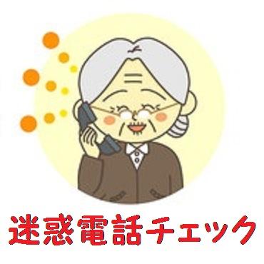 電話番号検索@迷惑電話チェック