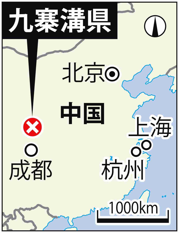 <地震>中国四川省でM7 世界遺産の観光地 (毎日新聞) - Yahoo!ニュース