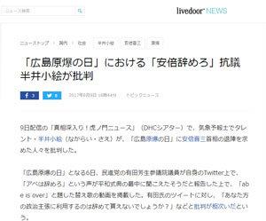 【気象予報士】半井小絵、「広島原爆の日」に安倍首相の退陣を求める人々を批判「腹立たしく思いました」 : にゅーす特報。