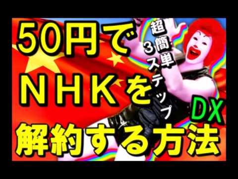 50円でNHKを解約する方法 追加バージョン - YouTube