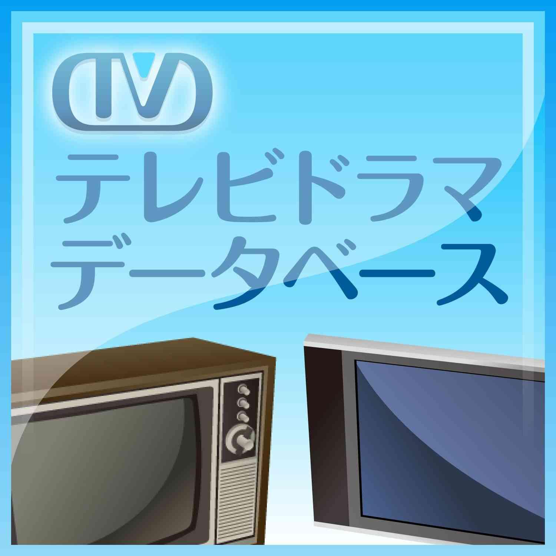 明日-1945年8月8日・長崎 - ドラマ詳細データ - ◇テレビドラマデータベース◇
