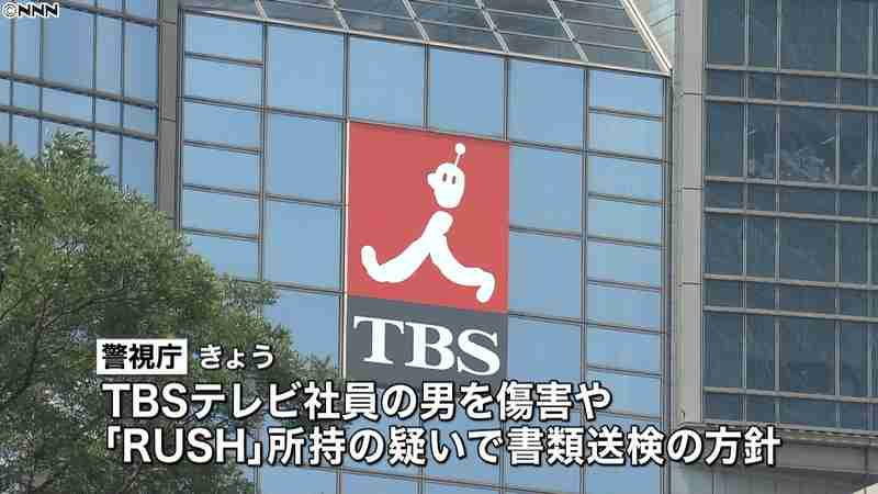 "TBS社員、女性に""危険ドラッグ""かける|日テレNEWS24"