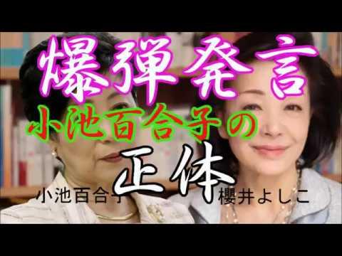 【櫻井よしこ】 小池百合子の正体  爆弾発言でスタジオが騒然とした - YouTube