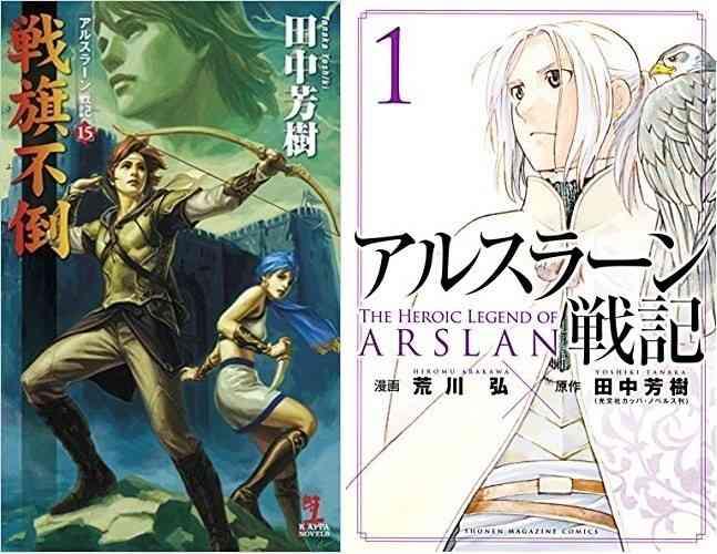 『アルスラーン戦記』完結へ 田中芳樹さんの人気小説、30年以上の歴史に幕