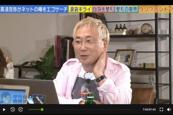 「アヒル口や涙袋は大嫌い!」 高須院長の整形へのブレないポリシー – しらべぇ | 気になるアレを大調査ニュース!