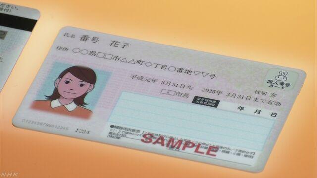 スマホのマイナンバーカード情報で行政手続きを 総務省 | NHKニュース