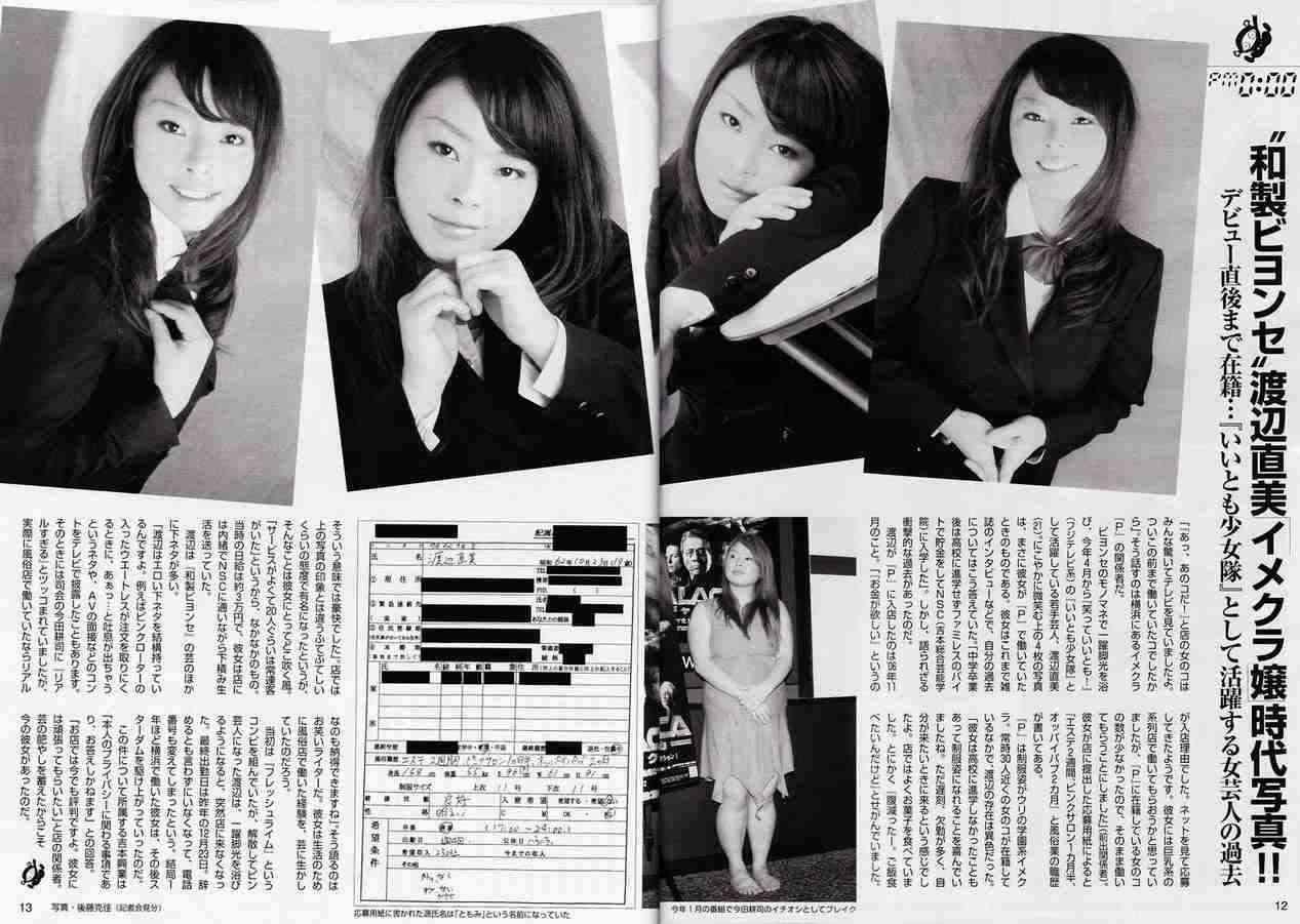 渡辺直美「きんたろう」で1人8役に!ビジュアル公開