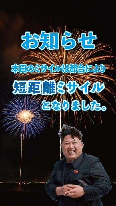 北朝鮮が日本海へ飛しょう体 250キロ余り飛行 韓国通信社