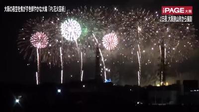 大阪の空が真っ赤に染まる PL花火に狭山池からも大歓声 (THE PAGE) - Yahoo!ニュース