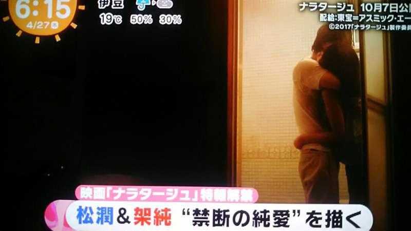 有村架純の10月公開映画 過激シーンに試写会場でどよめき
