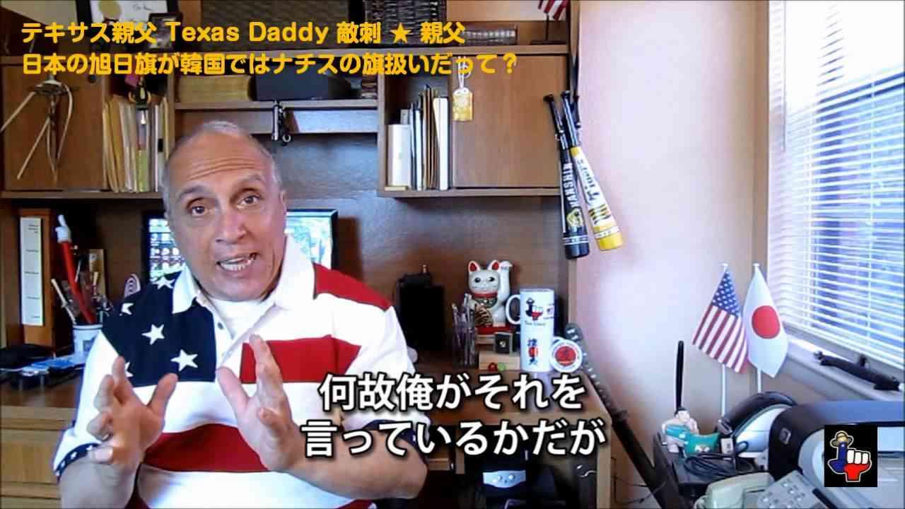 字幕【テキサス親父】日本の旭日旗が韓国ではナチスの旗扱いだって? - YouTube