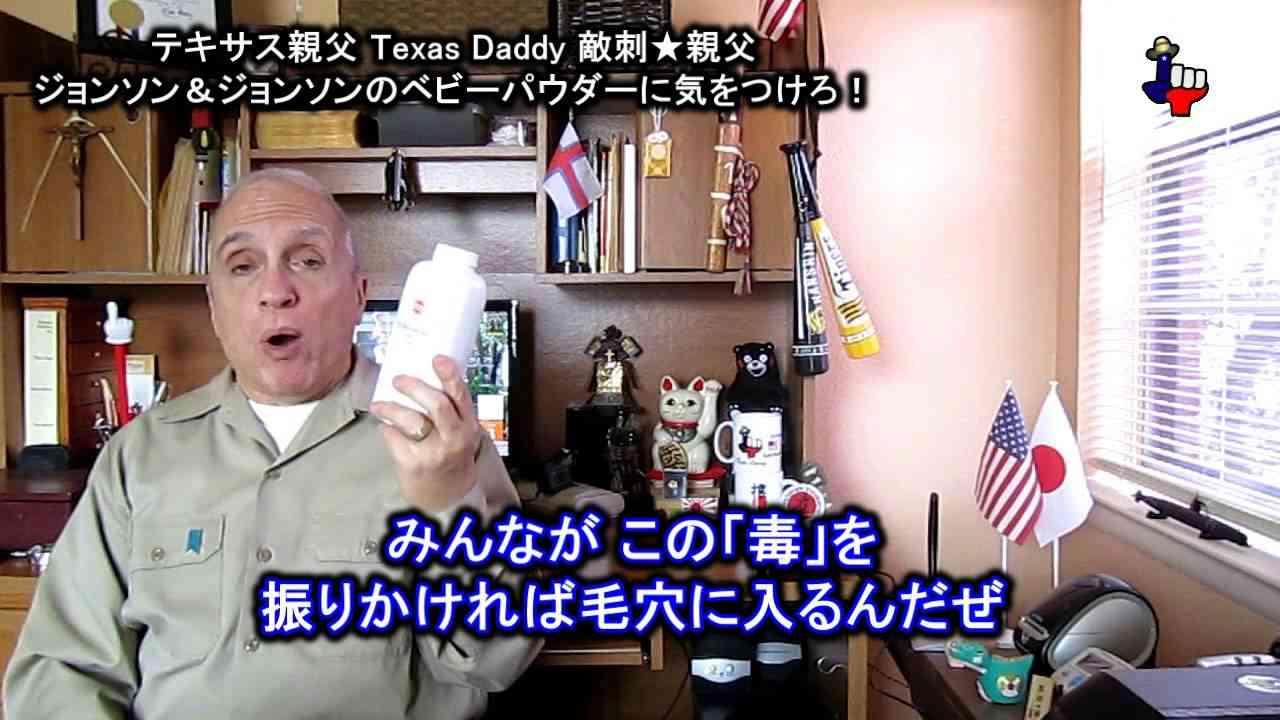 字幕【テキサス親父】ジョンソン&ジョンソンのベビーパウダーに気をつけろ! - YouTube