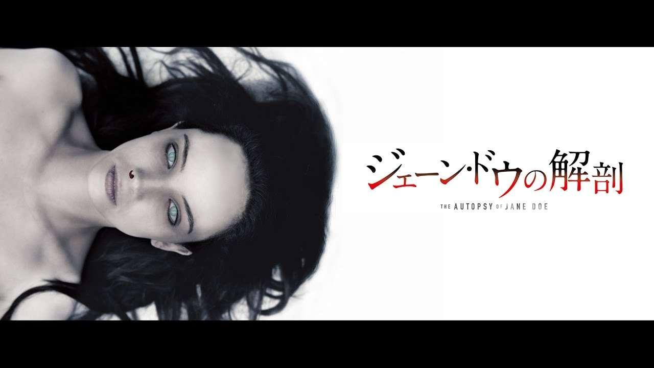 映画「ジェーン・ドウの解剖」予告編 - YouTube
