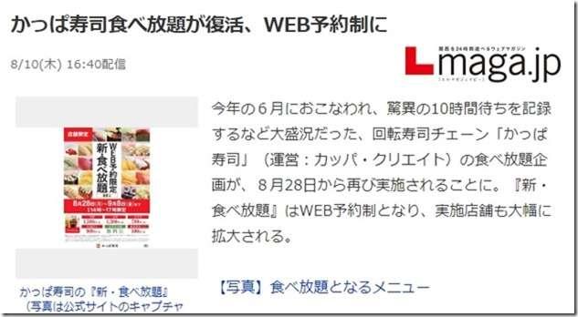 かっぱ寿司の食べ放題は高い不味いと不評殺到www - で、そこの所どうなのよ?