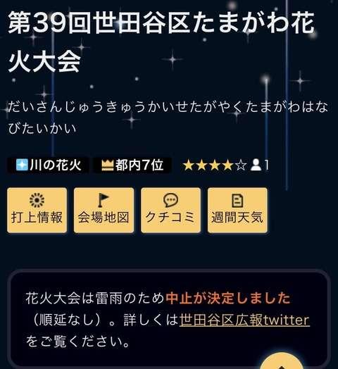 【悲報】多摩川花火大会が雷雨のため中止wwwwwwwwwwww:ふぇー速