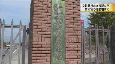 陸自自衛官の逮捕が相次ぐ|NHK 北海道のニュース