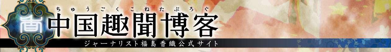 中国趣聞博客 | ジャーナリスト福島香織公式サイト
