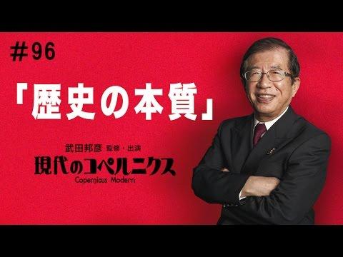 武田邦彦『現代のコペルニクス』#96 歴史の本質 - YouTube