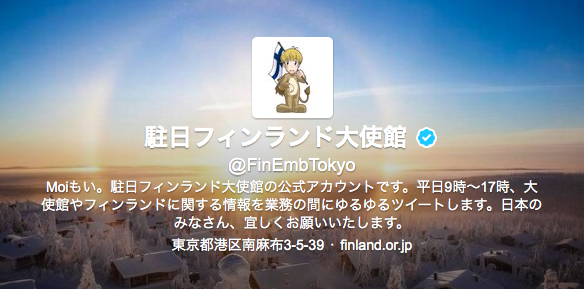 SKE48まとめろぐっ! : 【んんん】駐日フィンランド大使館公式Twitterが向田茉夏の卒業にコメントをくれたよおおおおおお