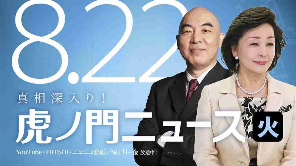 【DHC】8/22(火) 百田尚樹・櫻井よしこ・居島一平【虎ノ門ニュース】 | DHCテレビ