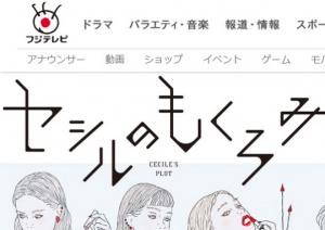 『セシルのもくろみ』長谷川京子の「変なパンパン顔」が波紋…物語が整合性無視で破綻(1ページ目) - デイリーニュースオンライン