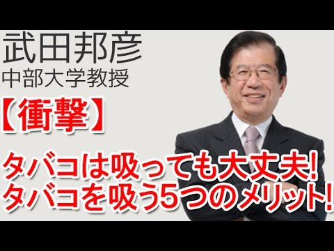 武田邦彦【賛否両論】タバコは吸っても大丈夫!タバコを吸う5つのメリット! #武田邦彦 - YouTube