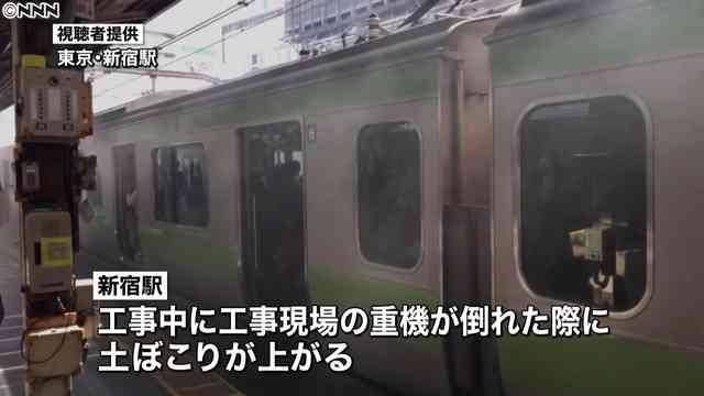 新宿駅で煙立ち込め騒然 工事現場で重機倒れる