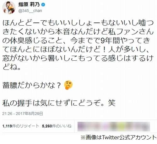 指原莉乃、握手会体臭問題に「9年間ほぼない」   Narinari.com