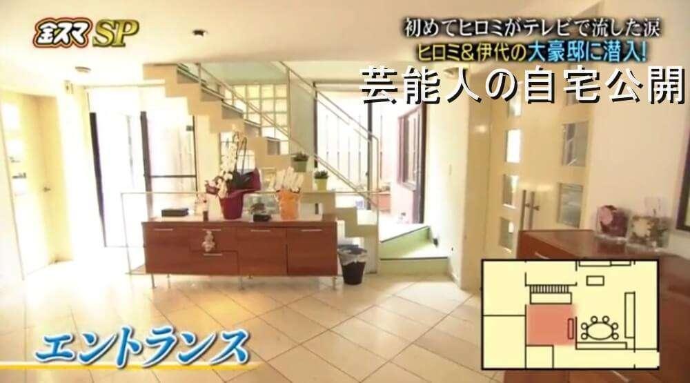 【芸能人の自宅】ヒロミさんと松本伊代さんの豪邸自宅【画像あり】