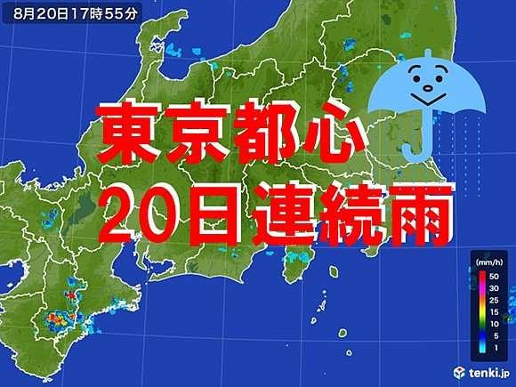 東京 20日連続で雨 40年ぶり(日直予報士) - 日本気象協会 tenki.jp