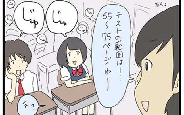 高校教師の『本当にあった怖い話』生徒が連呼する、謎の言葉に戦慄!
