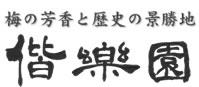 イベント情報 | 梅の芳香と歴史の景勝地 偕楽園 | 茨城県営都市公園オフィシャルサイト