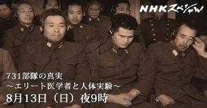 【731捏造】NHKマスゴミがほぼ隠蔽の中国人の歴史!ヤバすぎサヨク真っ青かwwwwwwwwww | もえるあじあ(・∀・)