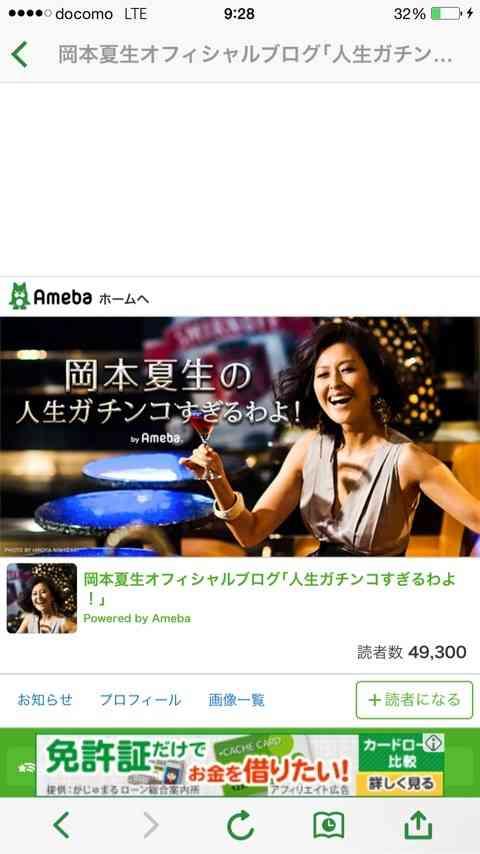 読者登録49300人辺りを、ウロウロしてッゾォー❗️噛みつきざるの、自論|岡本夏生オフィシャルブログ「人生ガチンコすぎるわよ!」Powered by Ameba