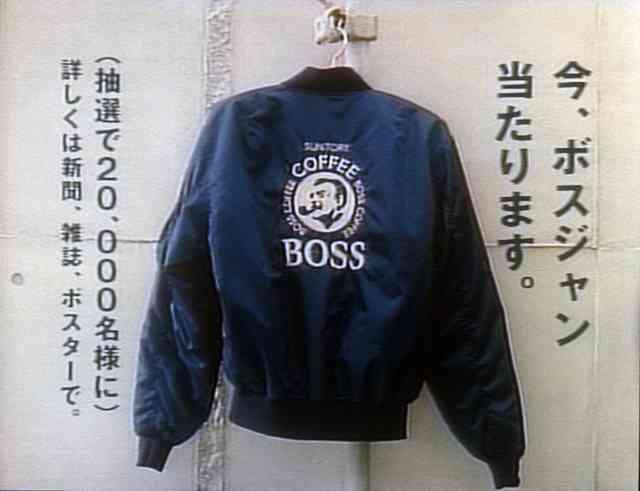 サントリー、1993年の「初代ボスジャン」の所有者を捜索中「譲ってもいいという人は、名乗り出て欲しい」