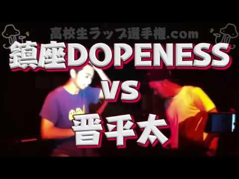 名勝負 鎮座DOPENESS VS 晋平太 - YouTube