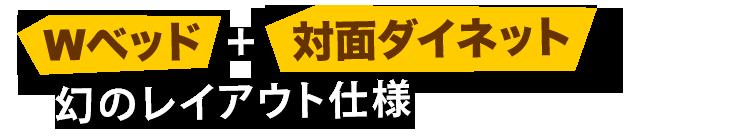 クレア 5.3X|進化し続けるキャンピングカービルダー【NUTS RV】