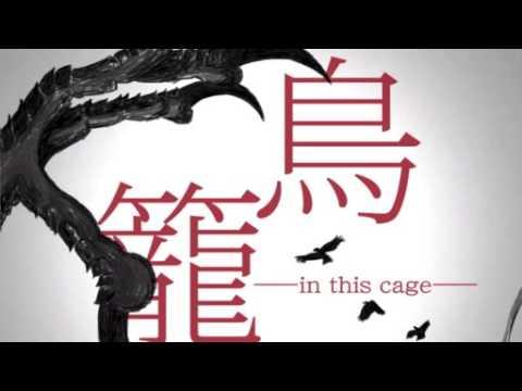 【零~濡鴉ノ巫女~】 天野月   鳥籠 Rough Mix - YouTube
