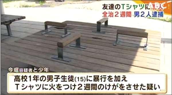 男子高校生の服に火をつける 友人2人逮捕 兵庫・伊丹市