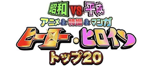 【実況・感想】昭和vs平成 アニメ&特撮&マンガヒーロー・ヒロイントップ20