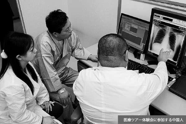 医療ツーリズムの陰で中国人が「医療保険タダ乗り」 – 集中出版 SHUCHU PUBLISHING
