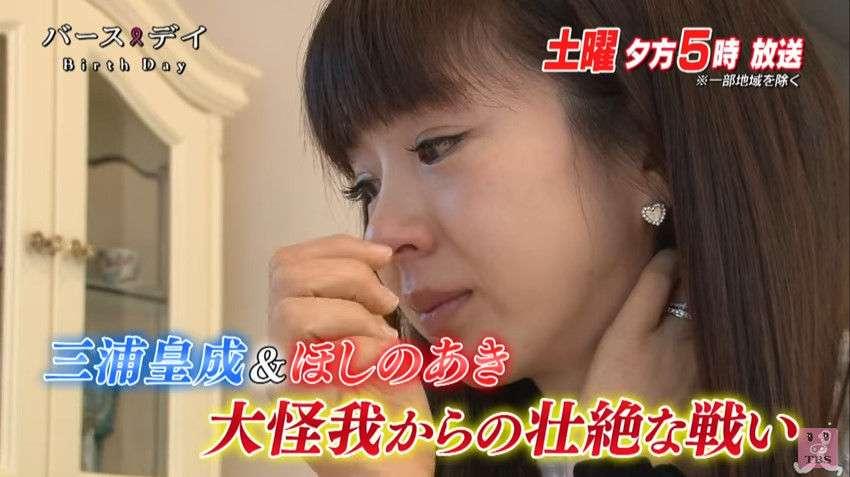 ほしのあきが涙「夢であって欲しい…」夫・三浦皇成のリハビリ密着