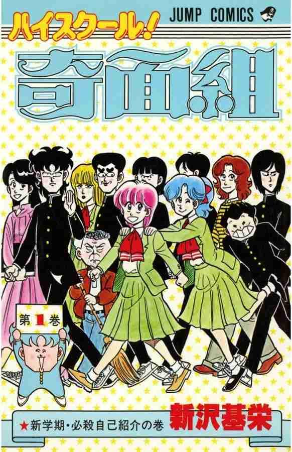 小学生の頃に好きだった漫画