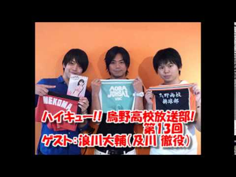 【ウェブラジオ】ハイキュー!! 烏野高校放送部!【part13】 - YouTube