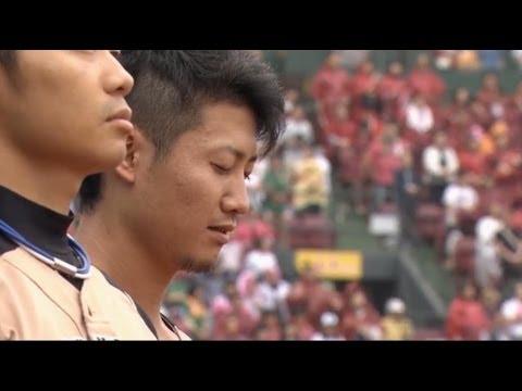 絶対に笑ってはいけない試合前の国歌斉唱 16 09 11日 楽天vsハム【君が代】 - YouTube
