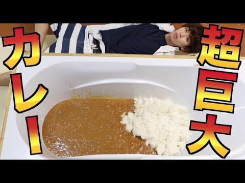 大きなお皿でカレー食ってみた - YouTube