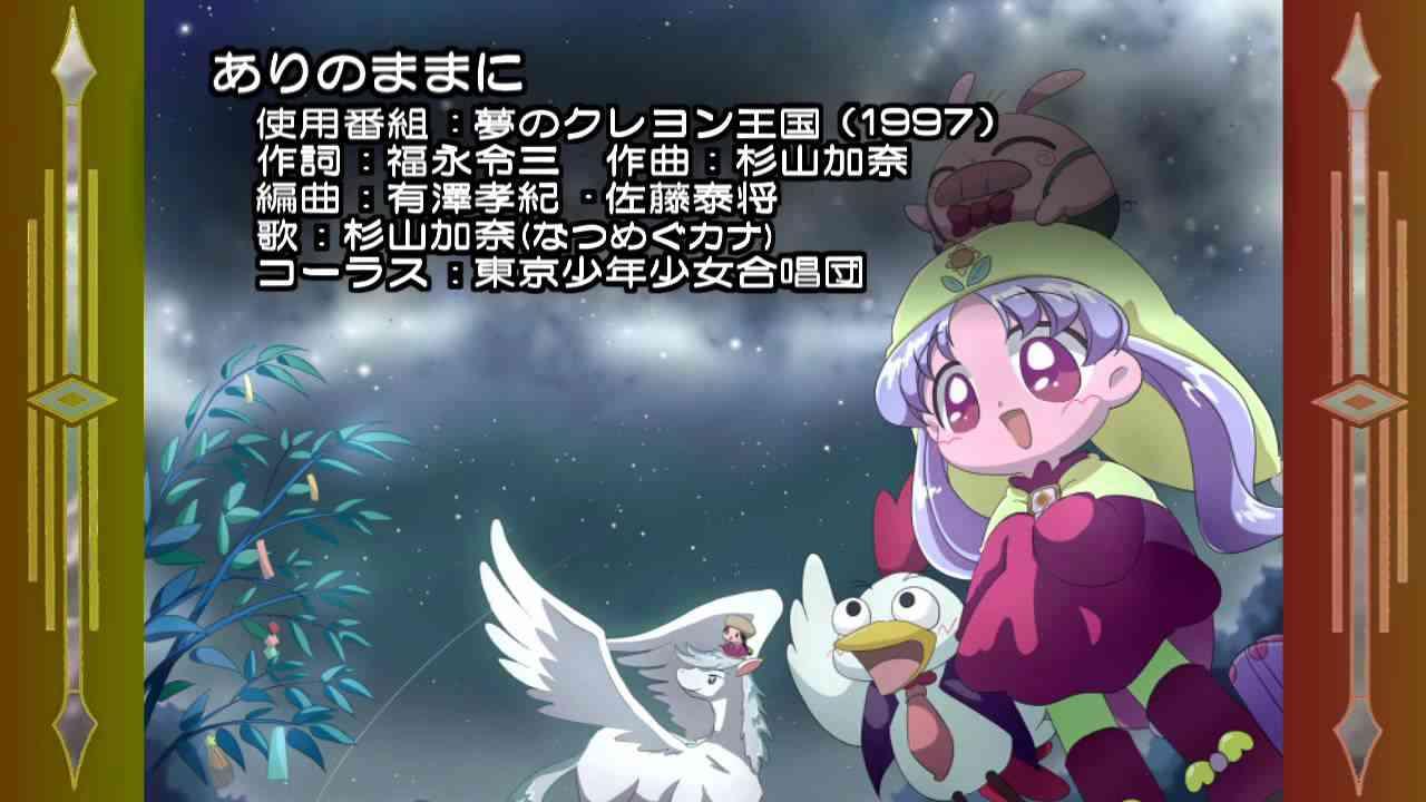 夢のクレヨン王国 エンディング ありのままに(杉山加奈・1997) - YouTube