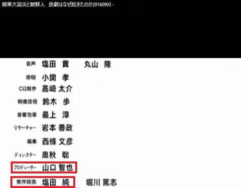 NHK「関東大震災と朝鮮人」のプロデューサー山口智也は「電車内痴漢まがい」で逮捕の前科持ちだった : New保守宣言!!
