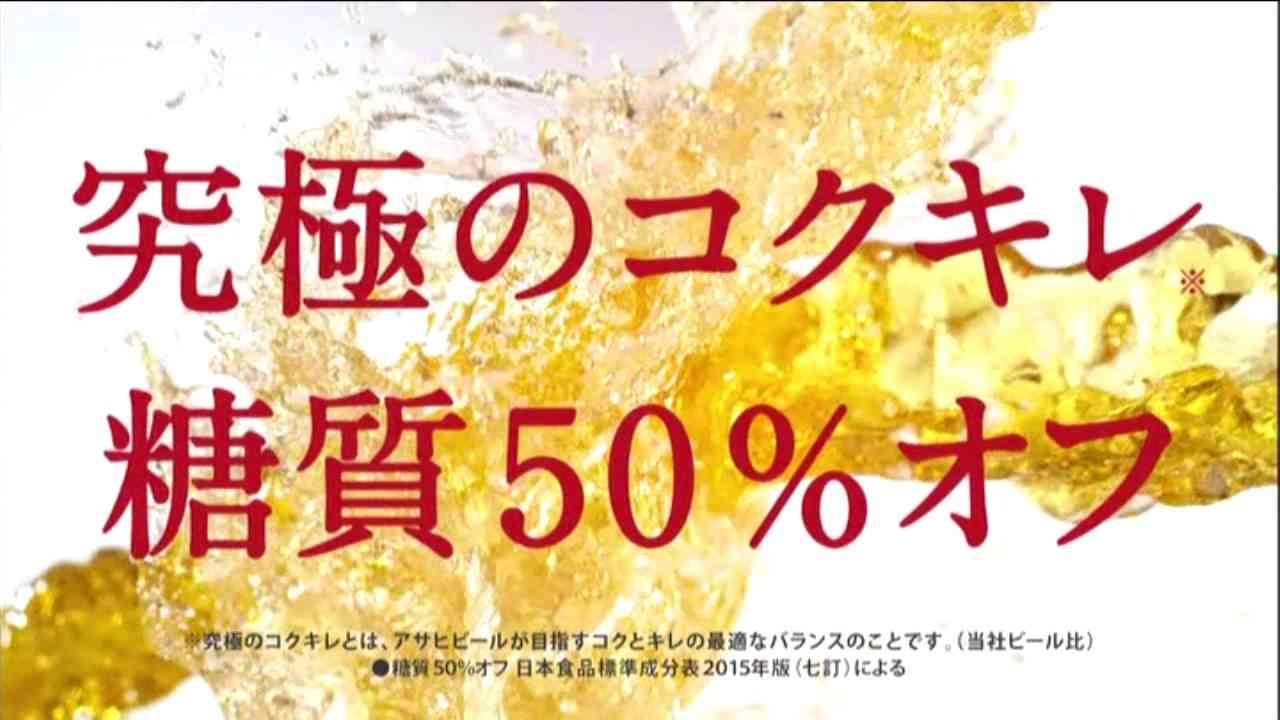 五郎丸歩 CM 「アサヒ・ザ・ドリーム」 - YouTube